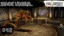 Episode 42 Final Fantasy IX - Исследование Замка Ипсена..