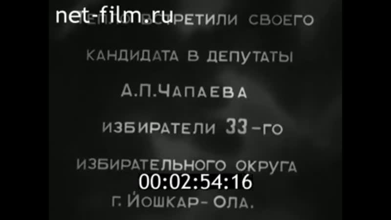 Видео 1939 года. Чапаев Анатолий Петрович, депутат. г.Йошкар-Ола