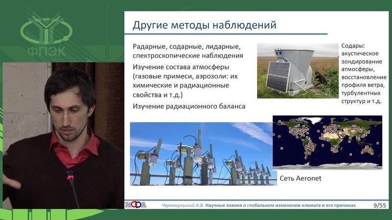 Научные знания о глобальном изменении климата и его причинах. Открытая лекция в МГИМО 9 апреля 2018 года