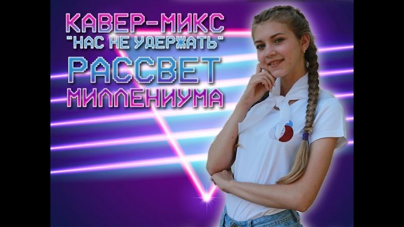 Кавер-микс Нас не удержать РАССВЕТ МИЛЛЕНИУМА
