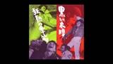 #31 - Toshiro Mayuzumi (w Max Roach) - Black Sun (1962) FULL ALBUM