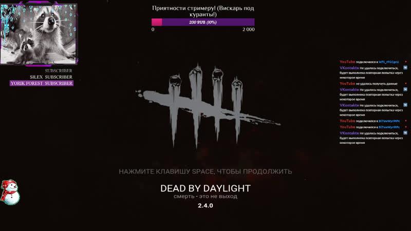 Давно не виделись! Первый стрим в 2019 г.| СТРИМЛЮ ЛАПКАМИ! [STREAM]/Dead by Daylight | 18