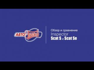 Обзор и сравнение комбоустройств Inspector SCAT S и SCAT SE