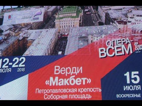 3 3 Опера Макбет Дж Верди Соборная площадь Петропавловской крепости Опера всем