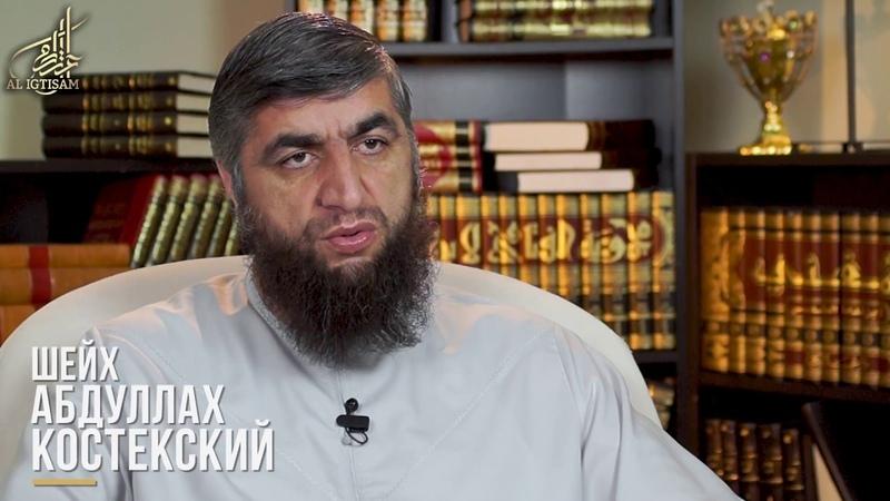 Вопрос Ответ Были ли когда нибудь суфии без нововведений Абдулла Костекский