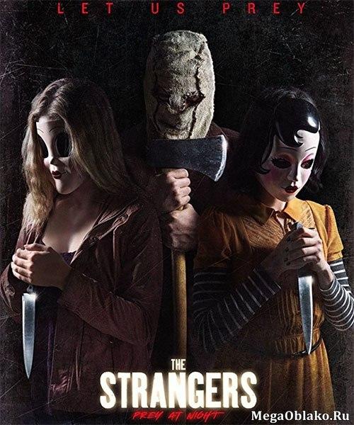 Незнакомцы: Жестокие игры / The Strangers: Prey at Night (2018/WEB-DL/WEB-DLRip)
