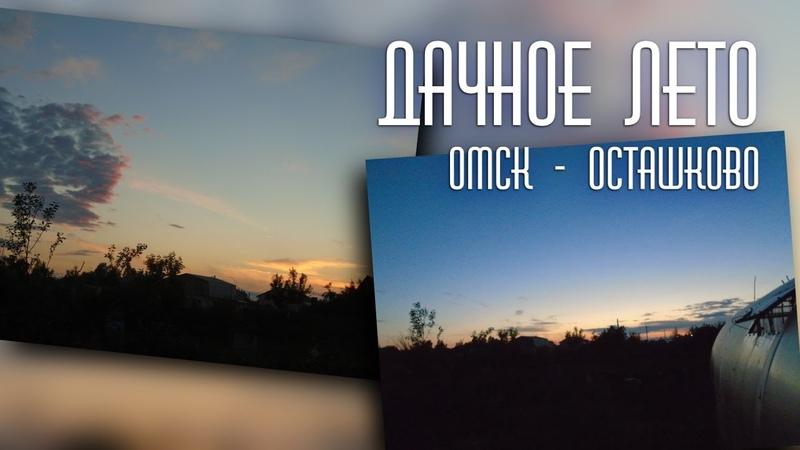 Дачное лето в Осташково Отдых на даче