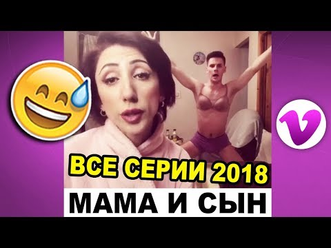Самые смешные видео от Мама и Сын 2018 Подборка Все Вайны GAN_13_