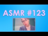 #123 ASMR ( АСМР ) Paradise - Abduction Roleplay