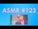 123 ASMR АСМР Paradise - Abduction Roleplay
