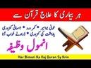 Har Bimari Ka Ilaj Quran Sy Krin Har Bimari Ka Qurani Wazifa