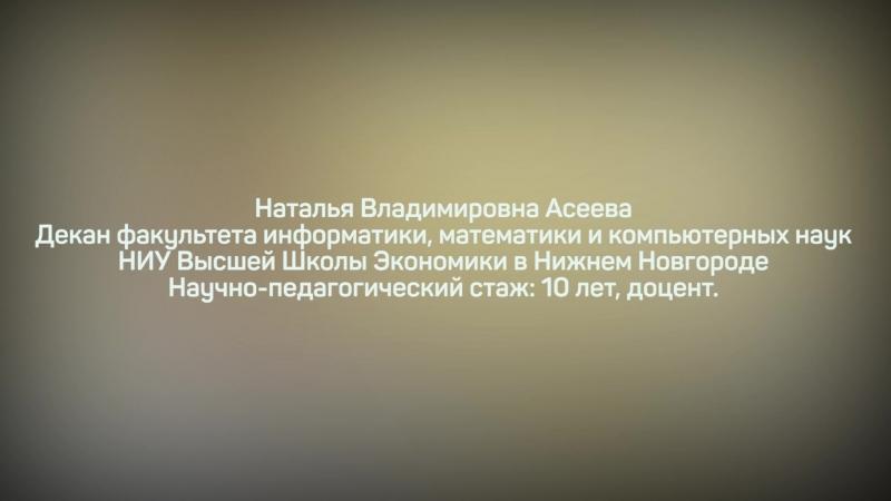 Мнение эксперта ВШЭ Асеева Н.В. о Софтиум (часть 4)