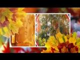 гр. Стекловата - Просто осень.