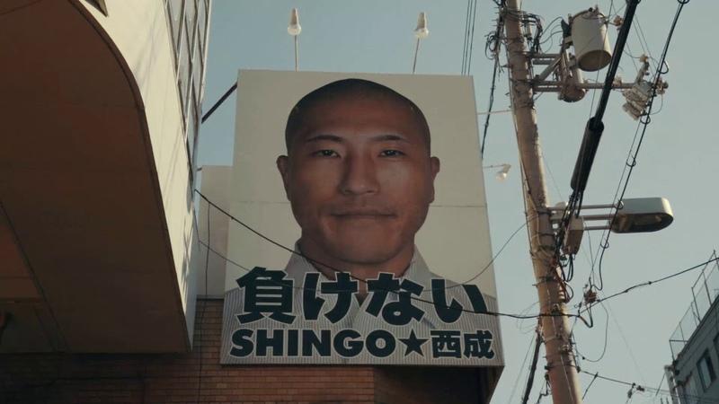 【Official Music Video】DJ FUKU feat. SHINGO★西成 新しい日本 [Dir.by DAZZ Pro.by DJ FUKU] ℗2018 昭和レコード