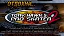 Tony Hawk's - История Серии | PS1, PS2, PS3