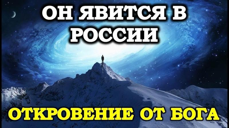 ПРОРОЧЕСТВО о будущем правителе МИРА ОН явится в РОССИИ Он же МАХДИ