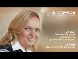VK Live с Ольгой Усковой