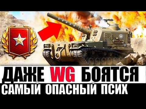 САМЫЙ ОПАСНЫЙ ПСИХ WoT! ЕГО БОЯТСЯ СТАТИСТЫ И ДАЖЕ WG в World of Tanks