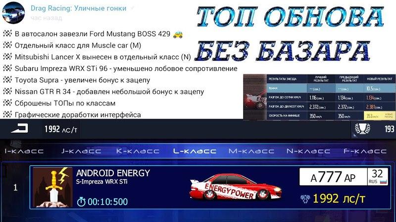 Drag Racing: Уличные гонки |ТОП ОБНОВА | МОЯ SUBARU в ТОПЕ | НОВЫЕ КЛАССЫ для EVO X и MUSCL CAR