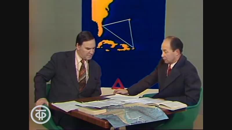 Очевидное - невероятное. Бермудский треугольник (1976)
