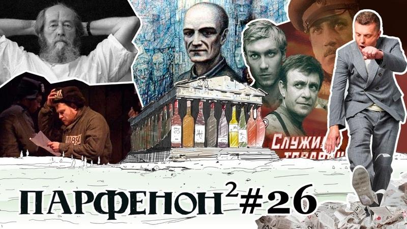 Парфенон 26 Солженицын 100 Филонов и соцреализм Артдокфест Имена аэропортов итоги