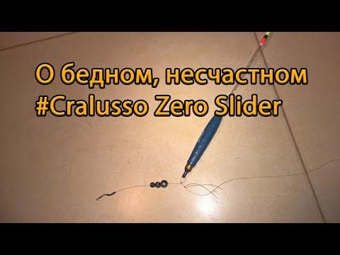 Cralusso Zero Slider. Разговор о несчастном поплавке.