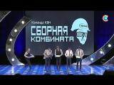 Сборная комбината - Приветствие (КВН Международная лига 2018. Четвертая 1/4 финала)