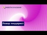 Вакансии в Вахитовском районе г. Казань - ведущий