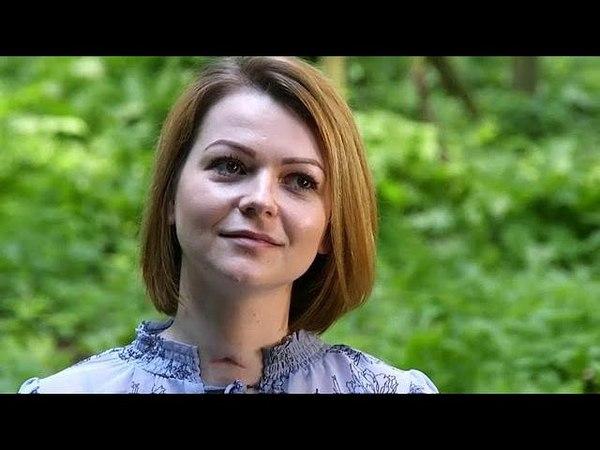 Юлия Скрипаль Нам очень повезло что мы выжили