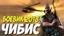 Боевик сравнял всех! ЧИБИС Русские боевики 2018 новинки HD