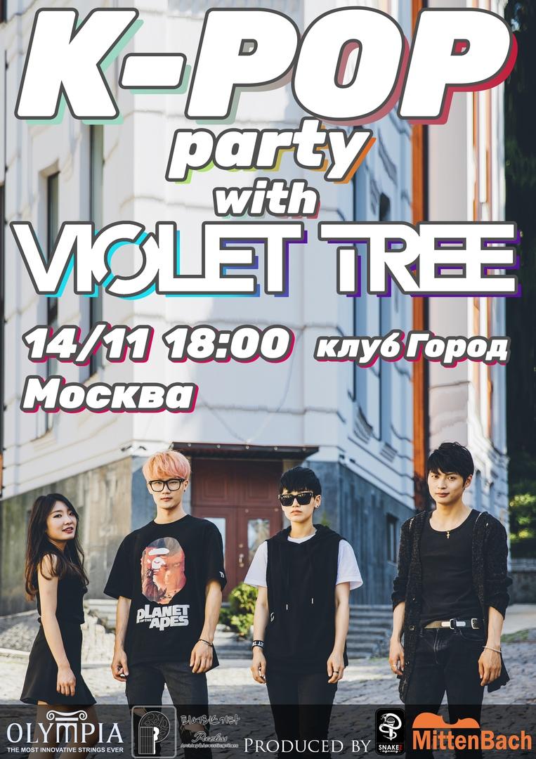 Афиша Москва K-POP PARTY с Violet Tree (Корея) в Москве