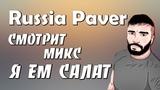 Russia Paver смотрит