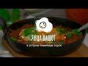 Яйца пашот в остром томатном соусе