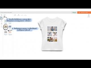 Как добавить сетку, фон и стикеры на футболку