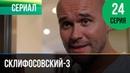 ▶️ Склифосовский 3 сезон 24 серия - Склиф 3 - Мелодрама | Фильмы и сериалы - Русские мелодрамы