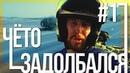Поездка в Крым на мотоцикле Урал 17 Дорожные мысли 22 августа 2018