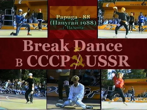 Фестиваль «Papuga 88 ☭ Папугай 1988» Паланга (Литва) • Break Dance в СССР ☭ USSR