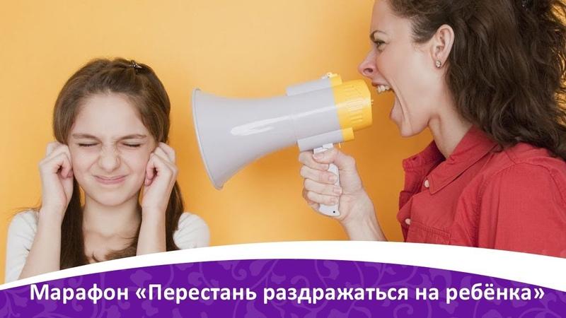 Марафон «Перестань раздражаться на ребёнка»