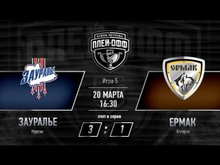 Зауралье Курган - Ермак Ангарск. 1/4 финала. Игра #5