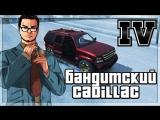 Bulkin БАНДИТСКИЙ CADILLAC! (ПРОХОЖДЕНИЕ GTA IV #8)
