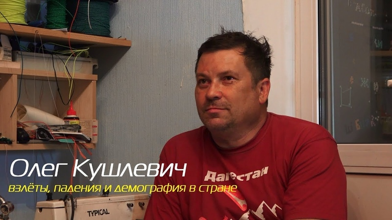 Олег Кушлевич - взлёты, падения и демография в стране