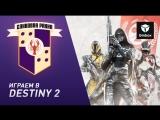 Сливовая ракия: Рустам Касумов и Святослав Бочаров играют в Destiny 2: старт в 21:30!
