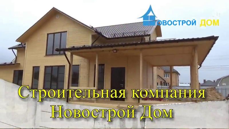 Дома и бани от novostroidom ru по низким ценам