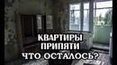 Квартиры в городе Припять в 2019 году спустя 33 года после эвакуации жителей