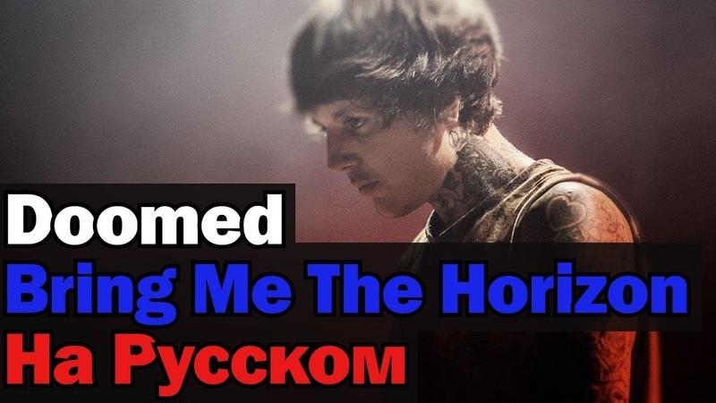 Bring Me The Horizon - Doomed На Русском (Перевод by XROMOV)
