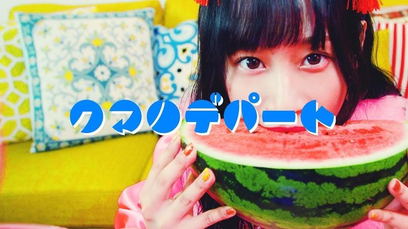 クマリデパート / あれ?ロマンチック / MUSIC VIDEO