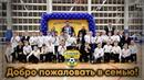 Торжественный вечер ФК Строгино 2018