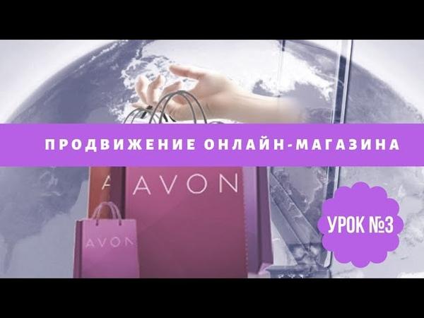 Продвижение онлайн - магазина Avon/Урок №3