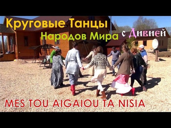 Mes tou Aigaiou ta nisia   Круговые Танцы Народов Мира с Дивией. Пушкинские Горы.