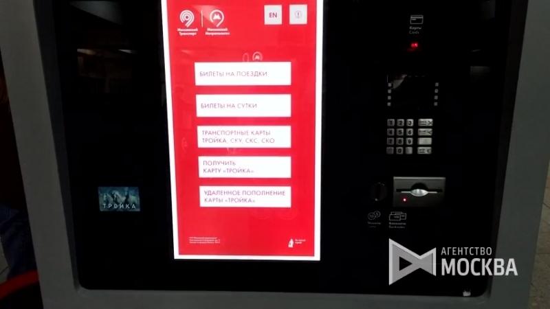 Новые билетные автоматы с расширенным функционалом в Московском метрополитене